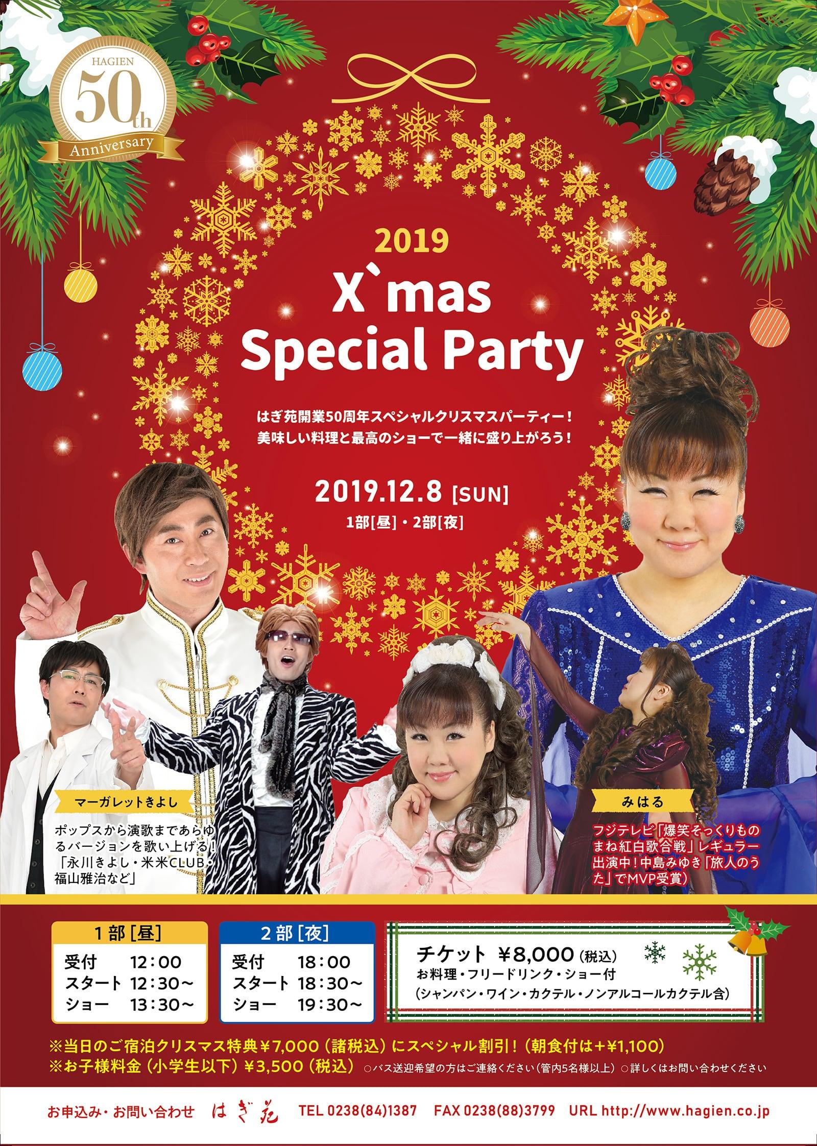 X'mas Special Party