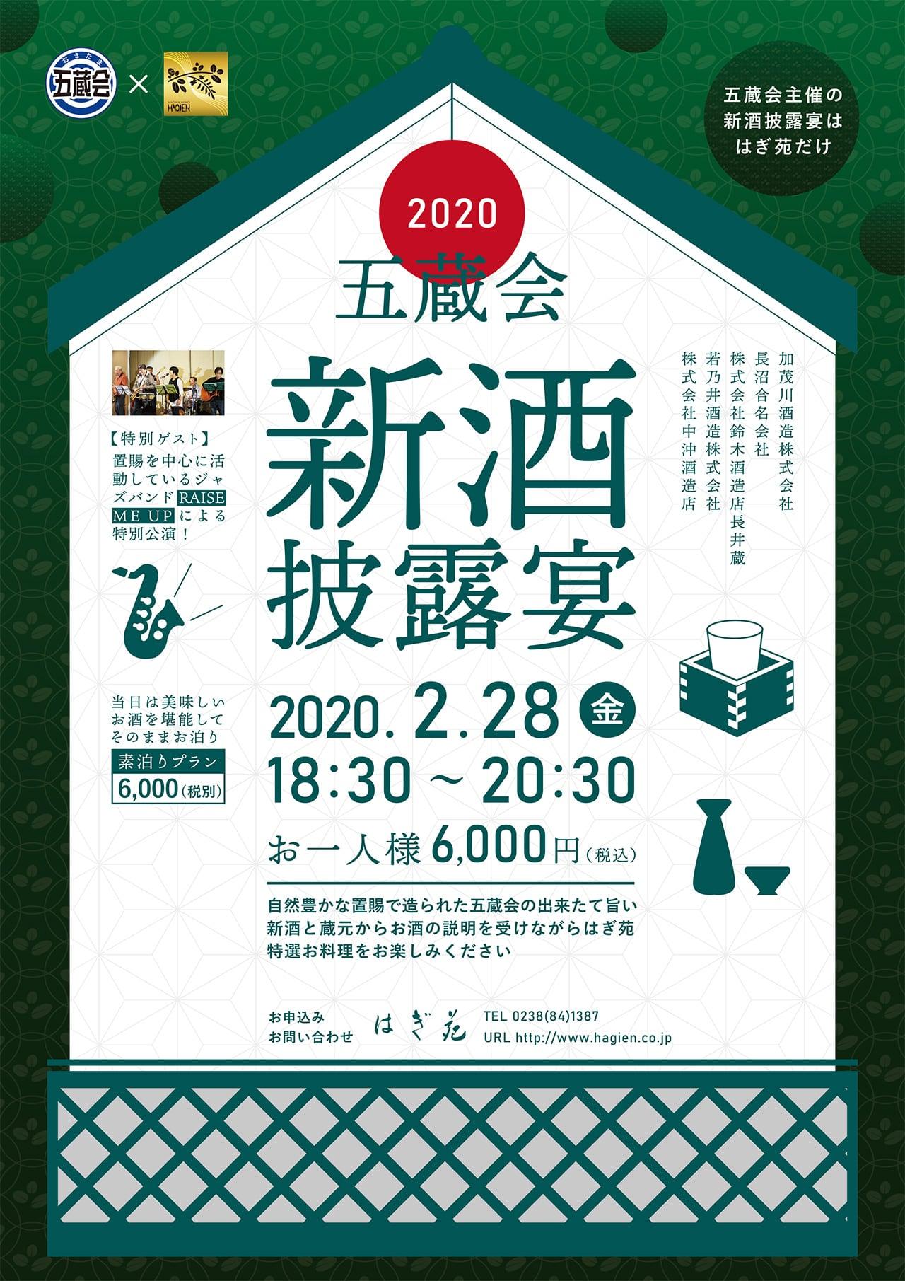 2020 五蔵会 新酒披露宴